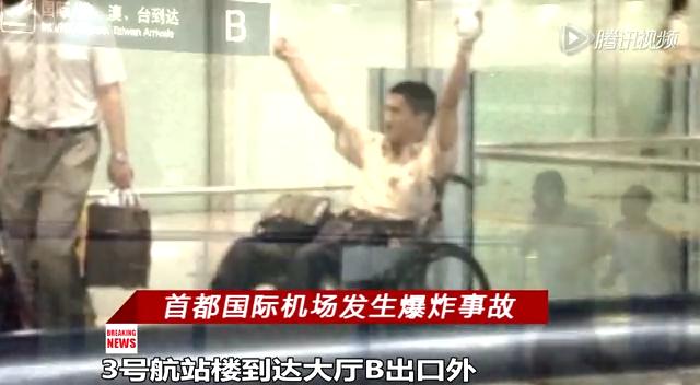 残疾男子首都机场引爆自制炸弹炸伤自己截图