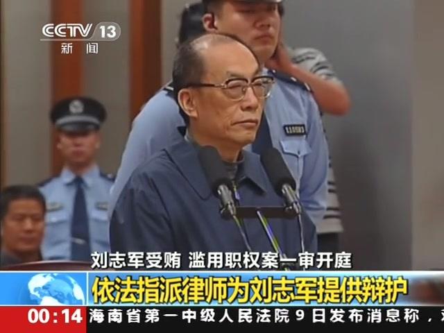 刘志军受贿 滥用职权案一审开庭截图