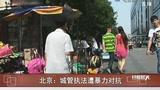北京城管执法遭暴力对抗 围观者喊朝死里打