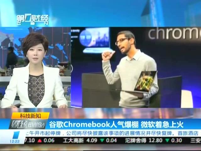 谷歌Chromebook人气爆棚 微软着急上火截图