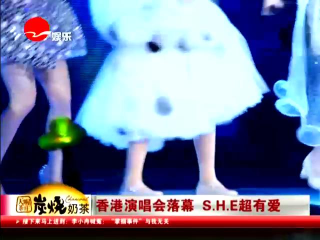 香港演唱会落幕  S.H.E超有爱截图
