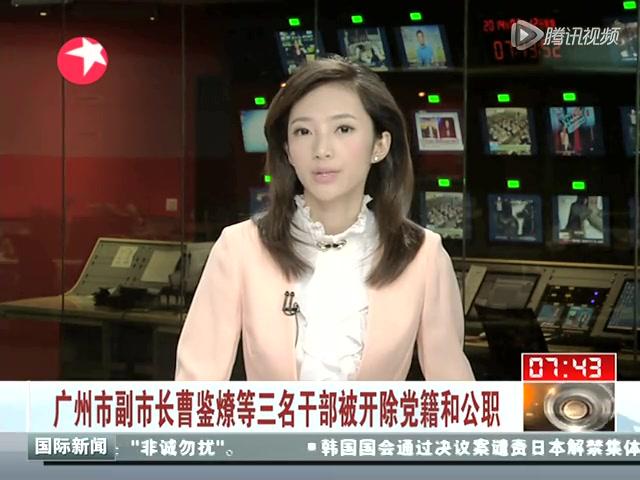 曹鉴燎等三名干部被开除党籍和公职截图