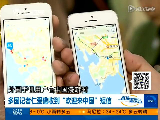 多国记者仁爱礁收到欢迎来中国短信截图