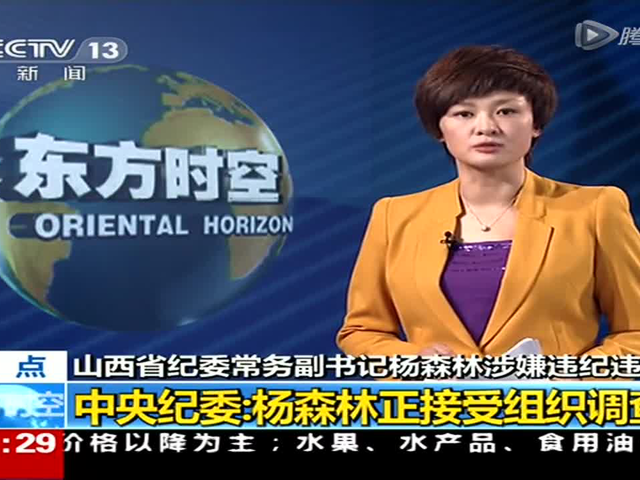 中央纪委:杨森林正接受组织调查截图