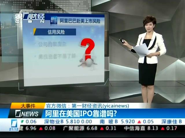 阿里在美国IPO靠谱吗?截图