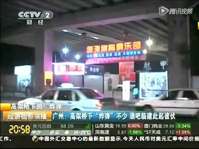 """广州:高架桥下""""炸弹""""不少 酒吧临建此起彼伏截图"""