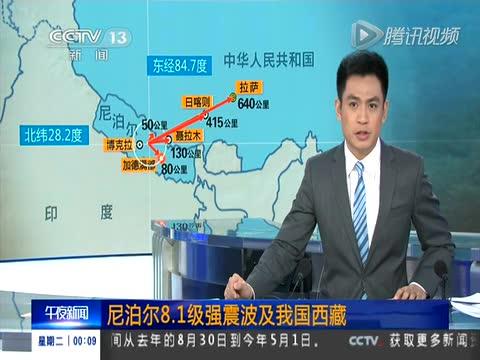 通往西藏地震灾区道路交通管制截图