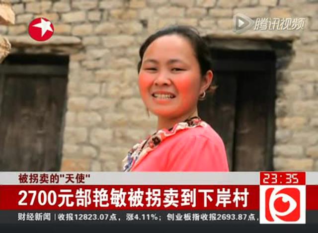 被拐女成最美乡村教师引争议截图