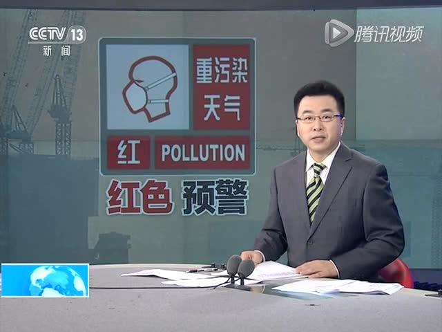 京津冀地区未来两天雾霾天气加重截图