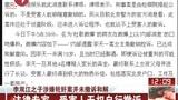 李双江之子涉嫌轮奸案并未撤诉和解