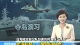 日海陆空自卫队与美协同演练夺岛 军演代号:黎明闪电战