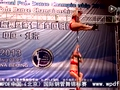 2013亚太国际钢管舞锦标赛选手