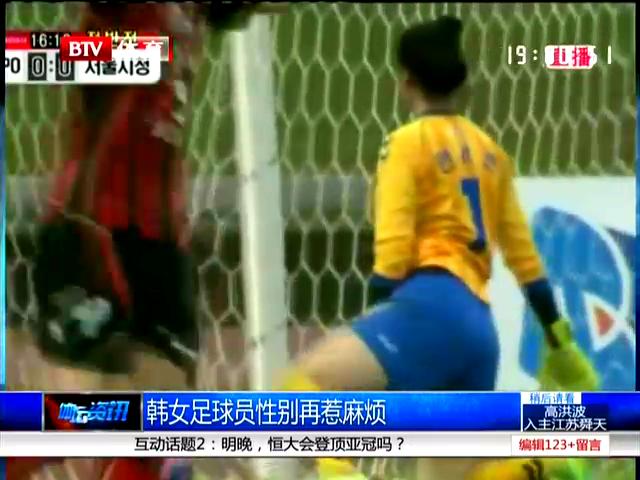 韩女足球员性别再惹麻烦截图