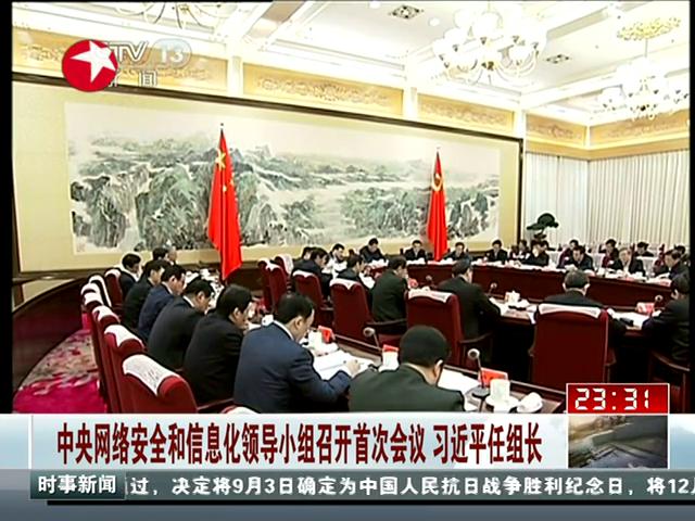 中国网络安全信息化领导小组召开会议习近平任组长截图