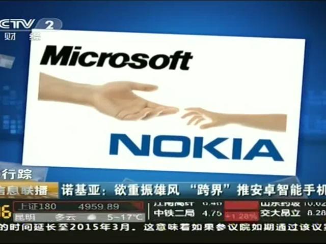 """诺基亚:欲重振雄风""""跨界"""" 推安卓智能手机截图"""