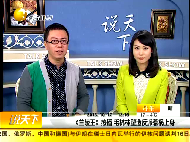 《兰陵王》热播  毛林林塑造反派惹祸上身截图