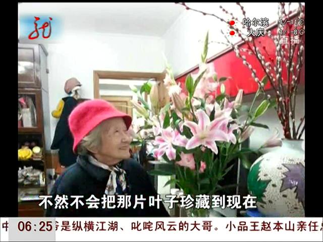 视频资料:上海九旬老人寻初恋 一片相思叶珍藏70年截图