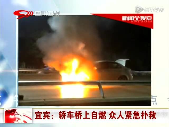 监拍轿车桥上不测自燃 世人紧迫扑救截图