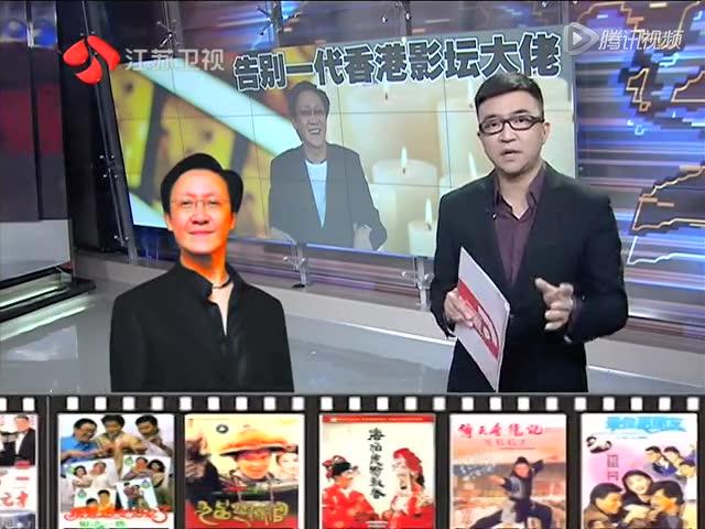 香港影坛大佬向华胜去世 细数经典作品 造星能力非凡截图 高清图片