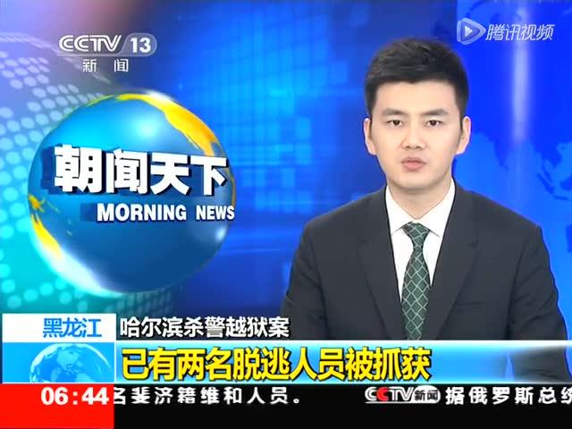 哈尔滨杀警越狱案两逃犯被抓 警方讲述抓捕细节截图