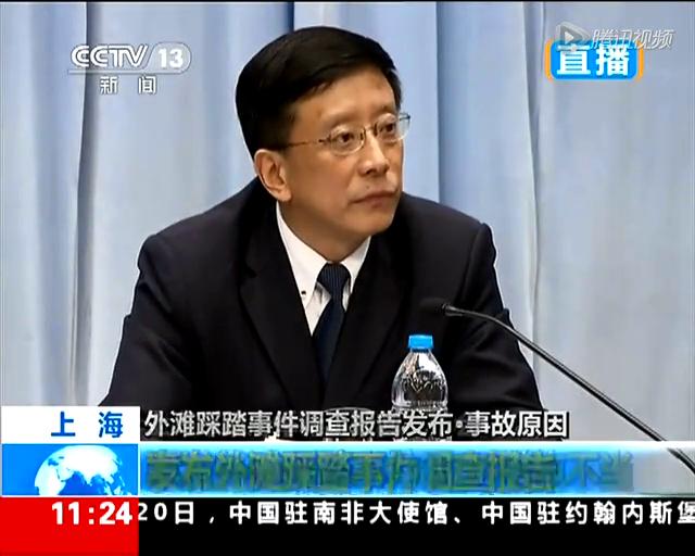 上海分析踩踏事件原因:现场仅布置350名民警截图