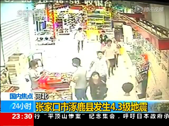 张家口市涿鹿县发生4.3级地震截图