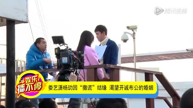 """娄艺潇杨玏因""""撒谎""""结缘    渴望开诚布公的婚姻截图"""