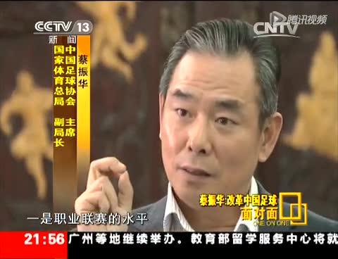 蔡振华:为了中国足球梦,要任性发展截图