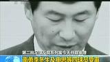 视频:南勇李冬升及申思等四球员今日受审