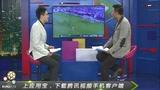 视频:欧洲杯战术板第14期 战车轰鸣神话破灭