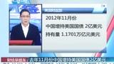 去年11月份中国增持美国国债2亿美元