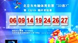 """北京市电脑体育彩票""""33选7""""第13219期开奖结果"""