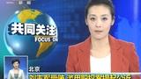 北京刘志军受贿 滥用职权案提起公诉