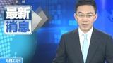 巴基斯坦:枪击事件中有两名中国公民遇难
