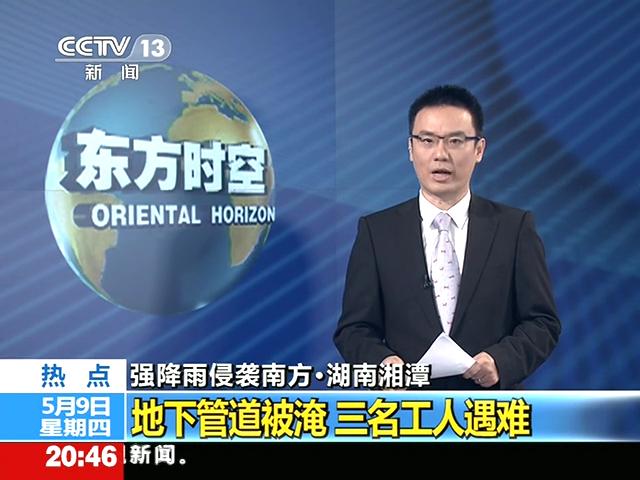强降雨侵袭南方湖南湘潭 地下管道被淹 三名工人遇难截图