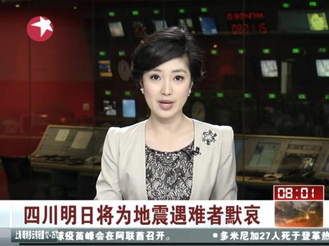 四川27日将为地震遇难者默哀截图