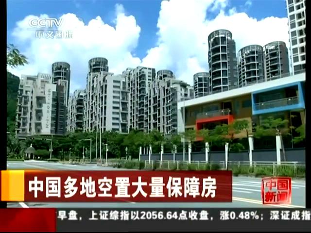 中国多地空置大量保障房:山东等四省空置多达五万套截图