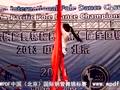 2013亚太国际钢管舞锦标赛选手-姚艳