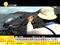 台湾恶浪瞬间吞噬8人