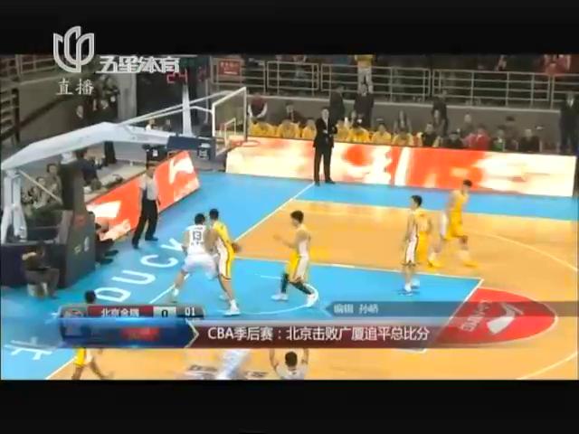 CBA季后赛:北京击败广厦追平总比分截图