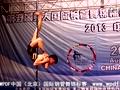 2013亚太国际钢管舞锦标赛选手-张晨