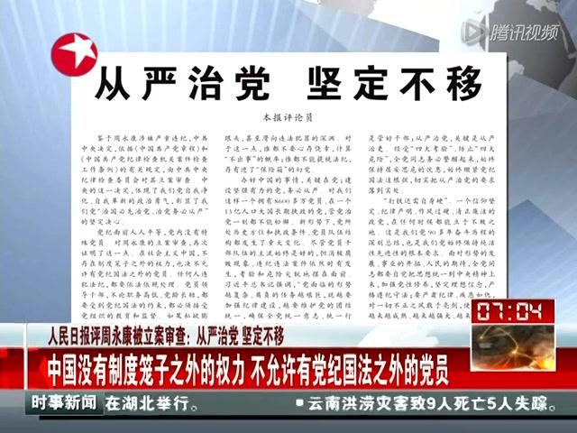 人民日报评周永康被立案审查:没有特殊党员截图