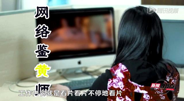 相关视频:节操碎一地 美女鉴黄师年薪20万截图