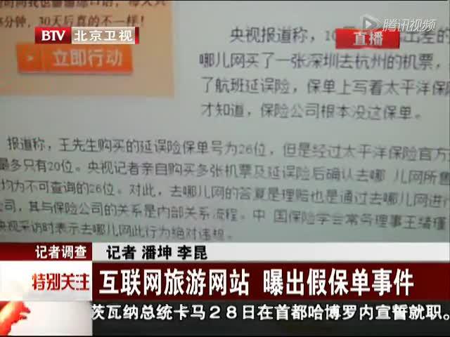 互联网旅游网站 曝出假保单事件截图