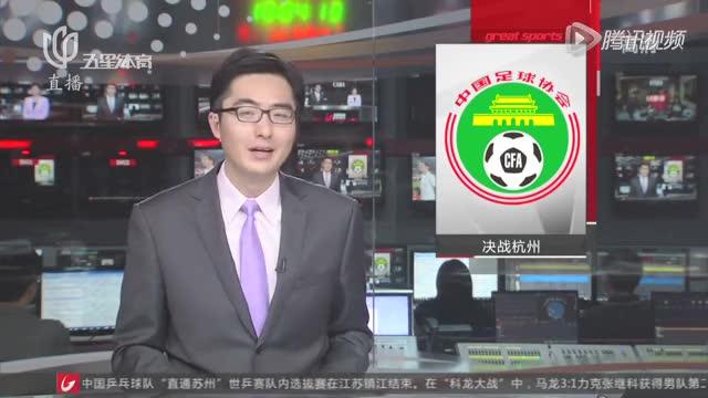超级杯情人节杭州开战  中超开幕式亦或放黄龙截图