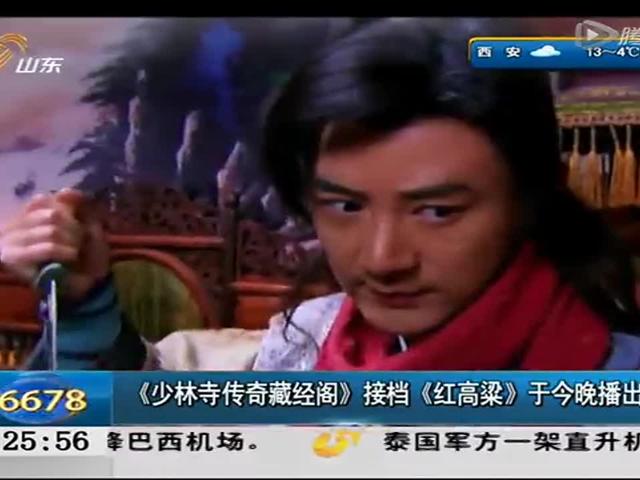 少林寺传奇藏经阁接档红高粱于今晚播出截图