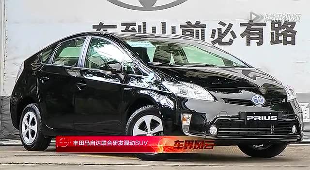 丰田马自达联合研发混动SUV截图