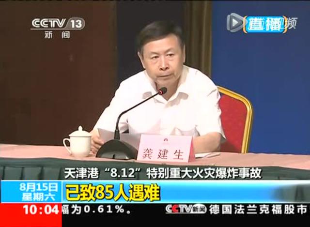 天津爆炸事故已致85人遇难 其中消防战士21人截图