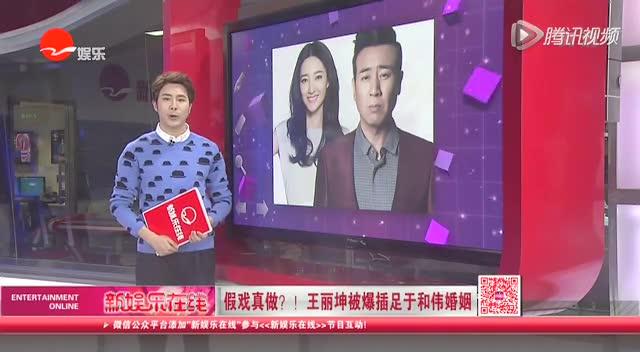 假戏真做?!  王丽坤被爆插足于和伟婚姻截图