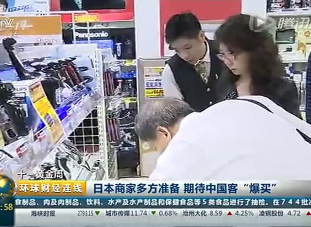 """中国游客日本扫货催生""""爆买""""新词截图"""